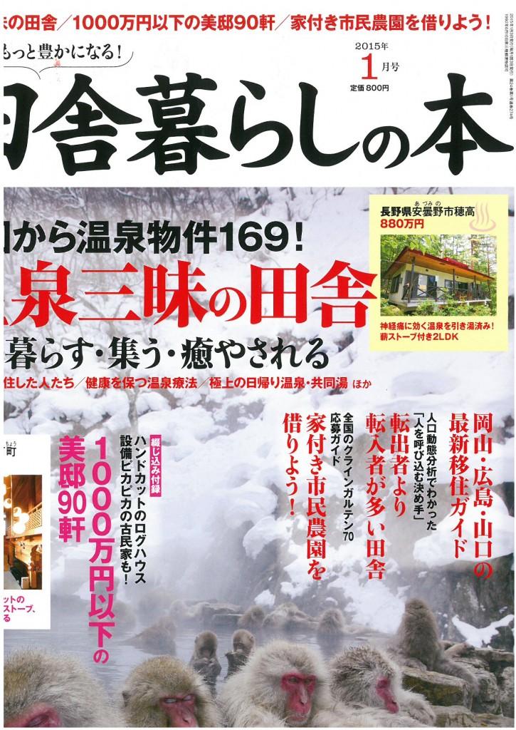 田舎暮らしの本 (3)