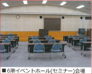 6Fイベントホール