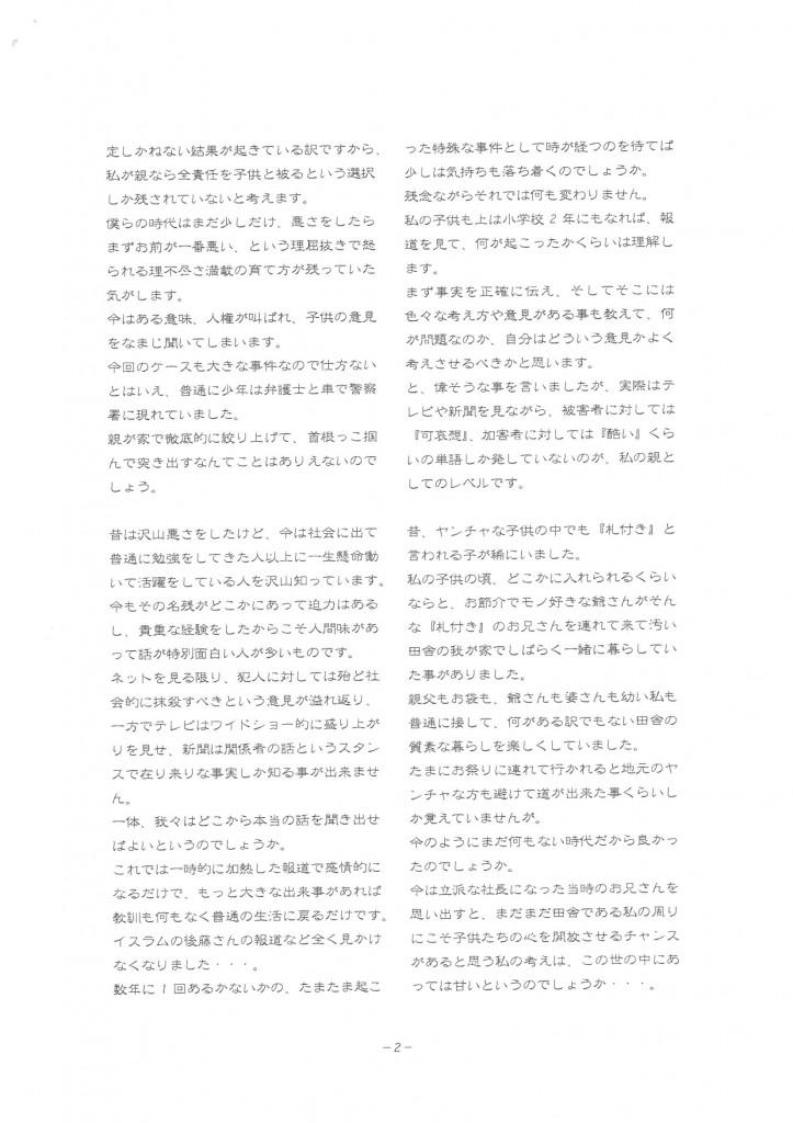 ツヅオ通信 (3)