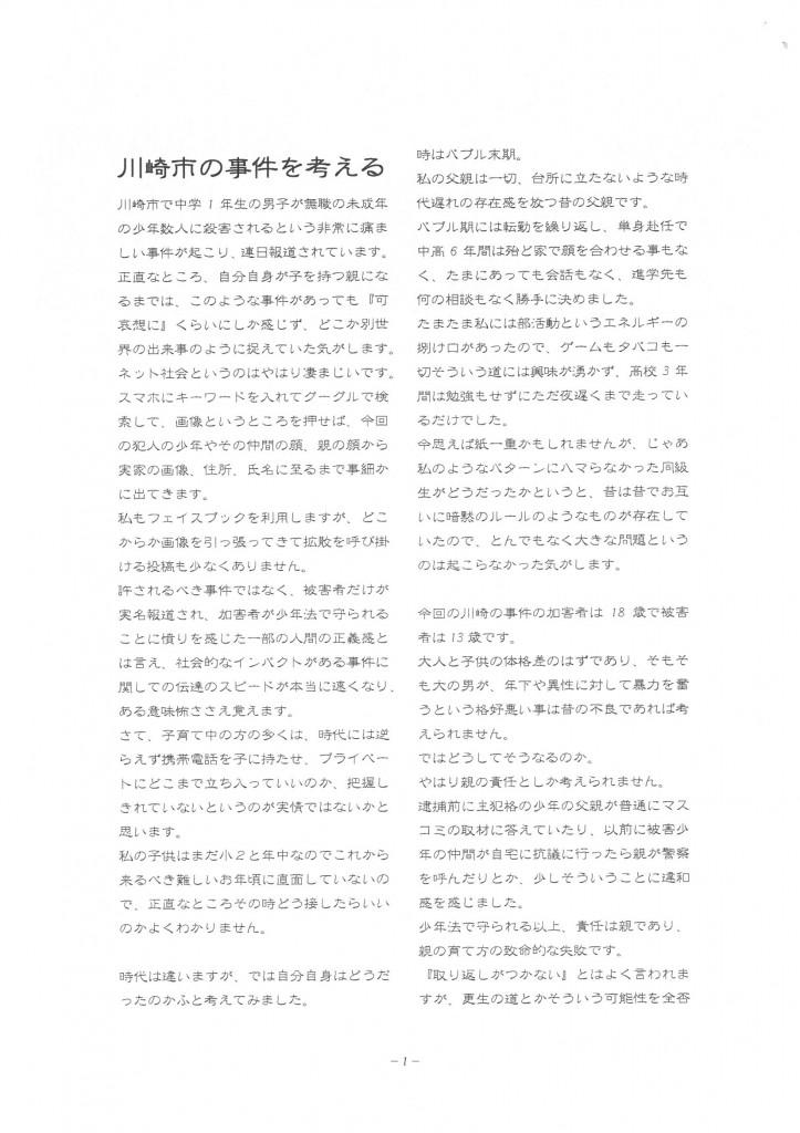 ツヅオ通信 (2)