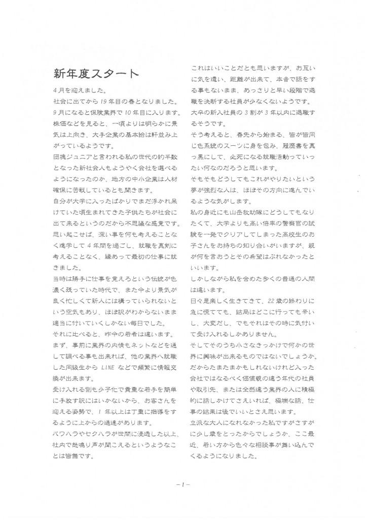 ツヅオ通信4月号1