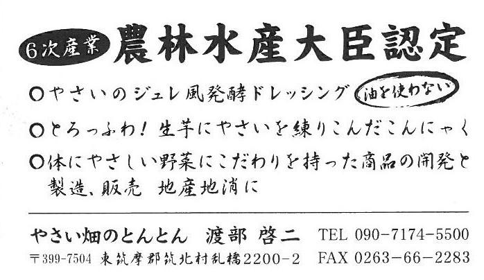 こんにゃく (4)