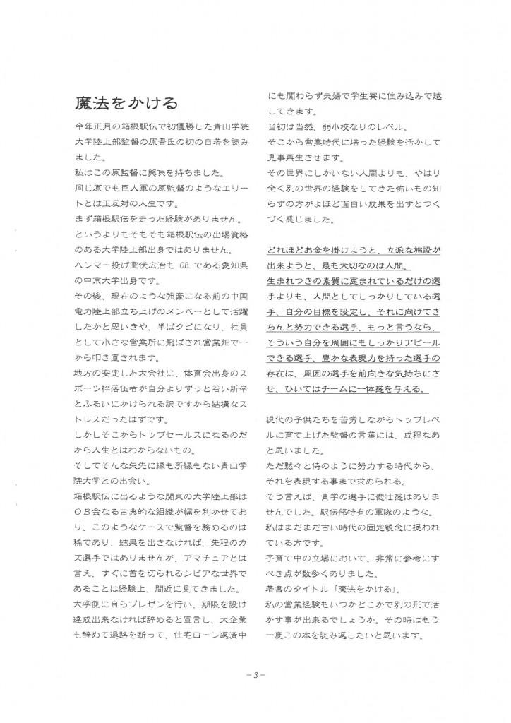 ツヅオ通信5月号 (5)