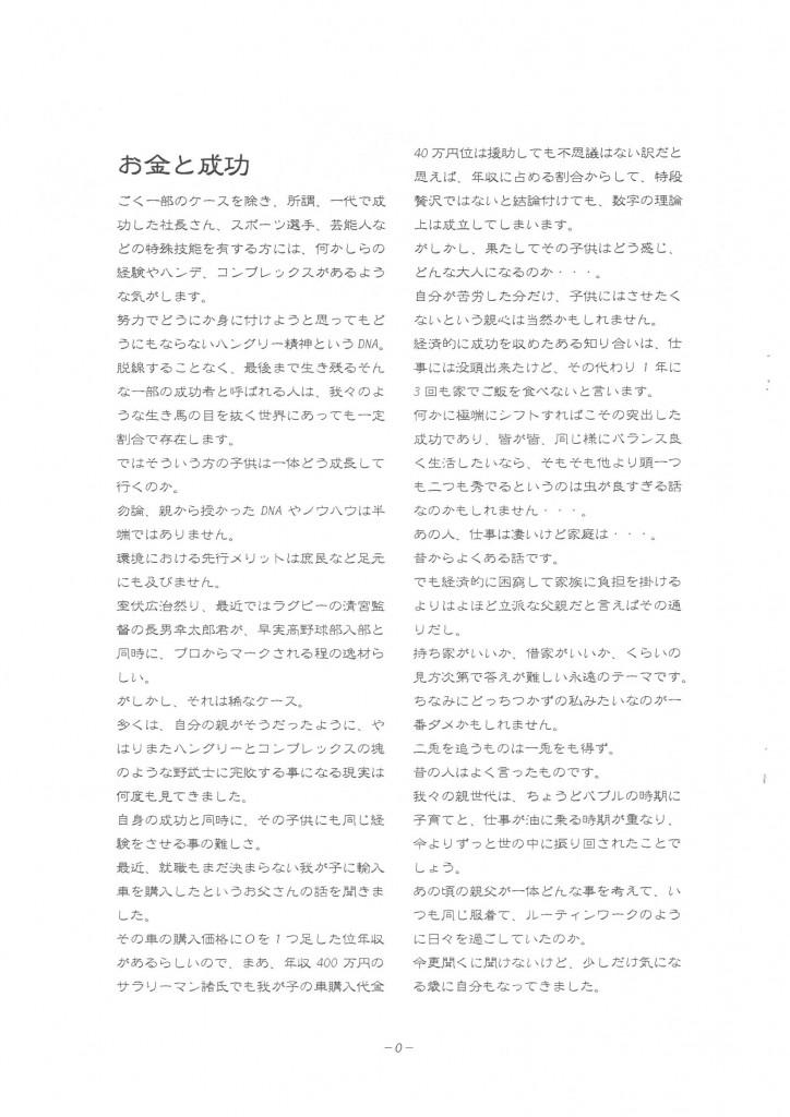 ツヅオ通信5月号 (2)