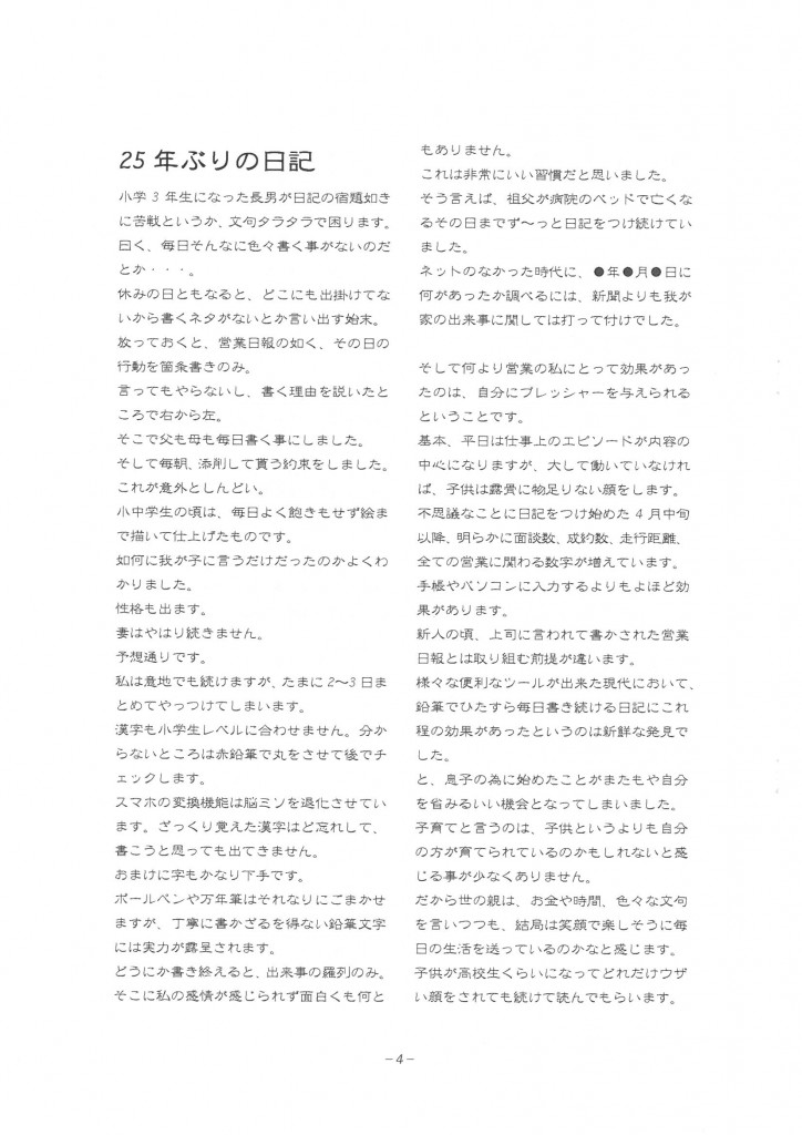 ツヅオ通信5月号 (6)