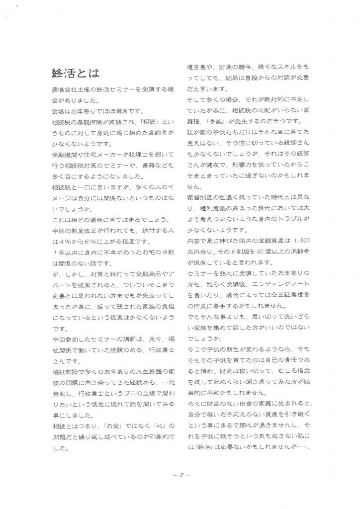 ツヅオ通信6月 (3)