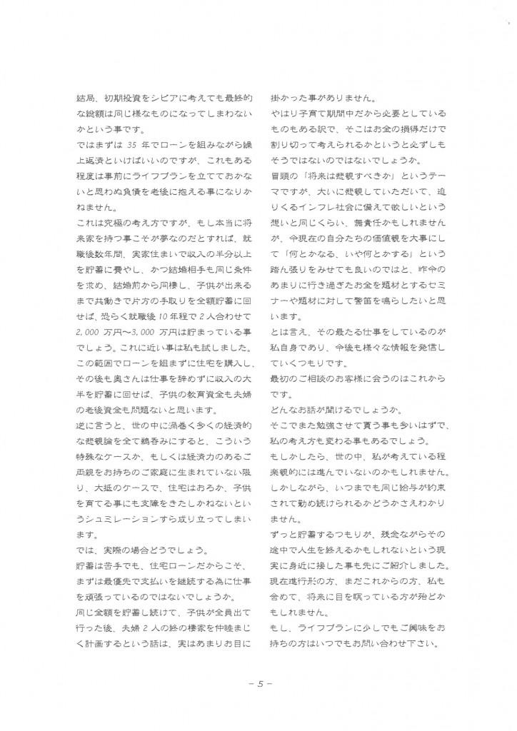ツヅオ通信6月 (6)