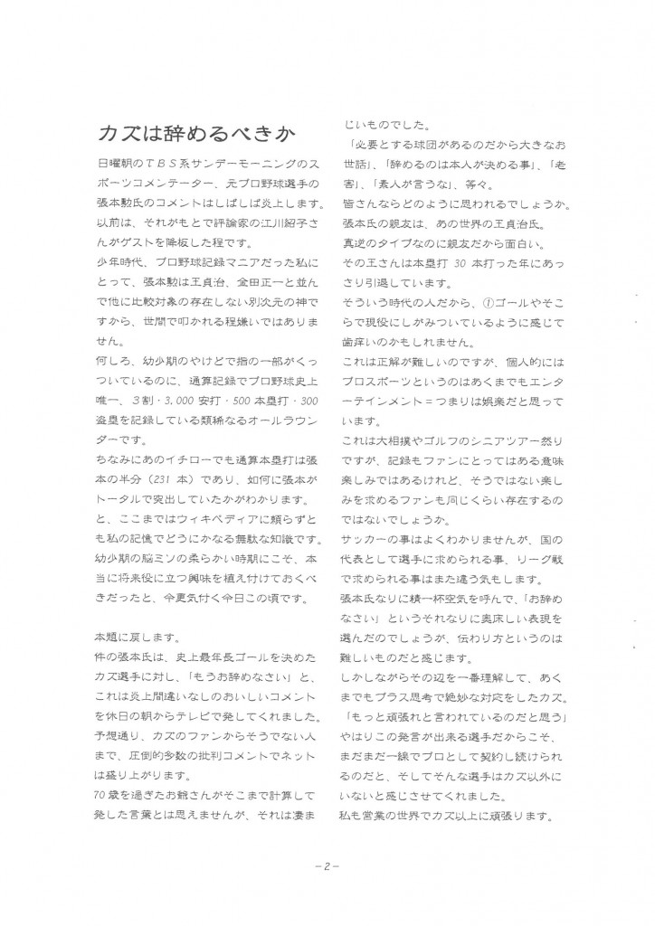 ツヅオ通信5月号 (4)