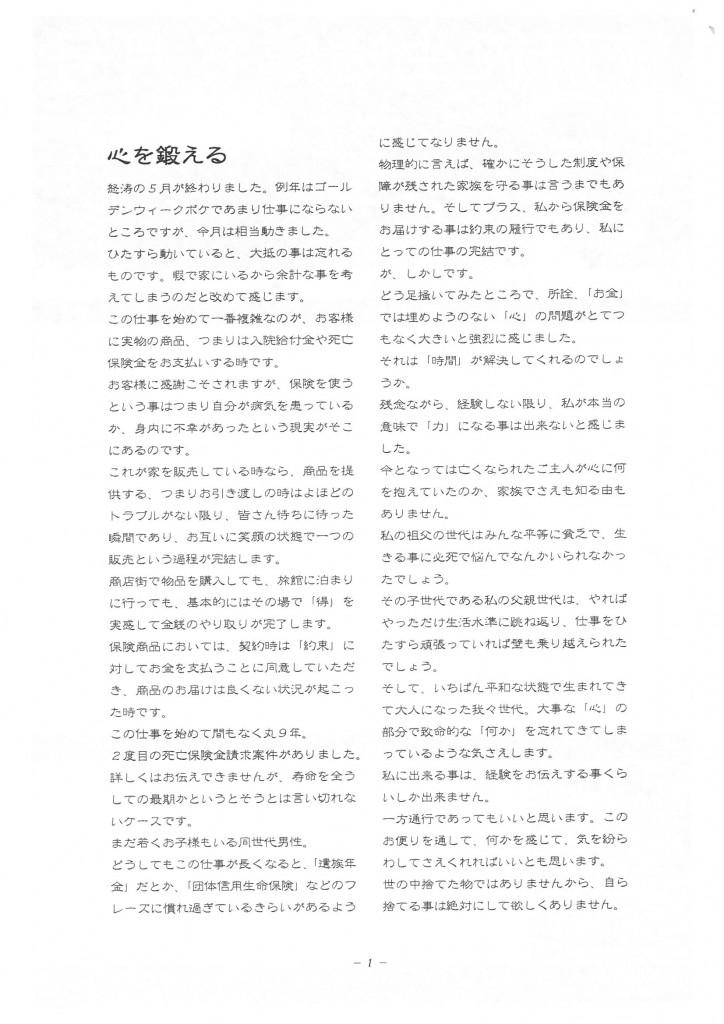 ツヅオ通信6月 (2)