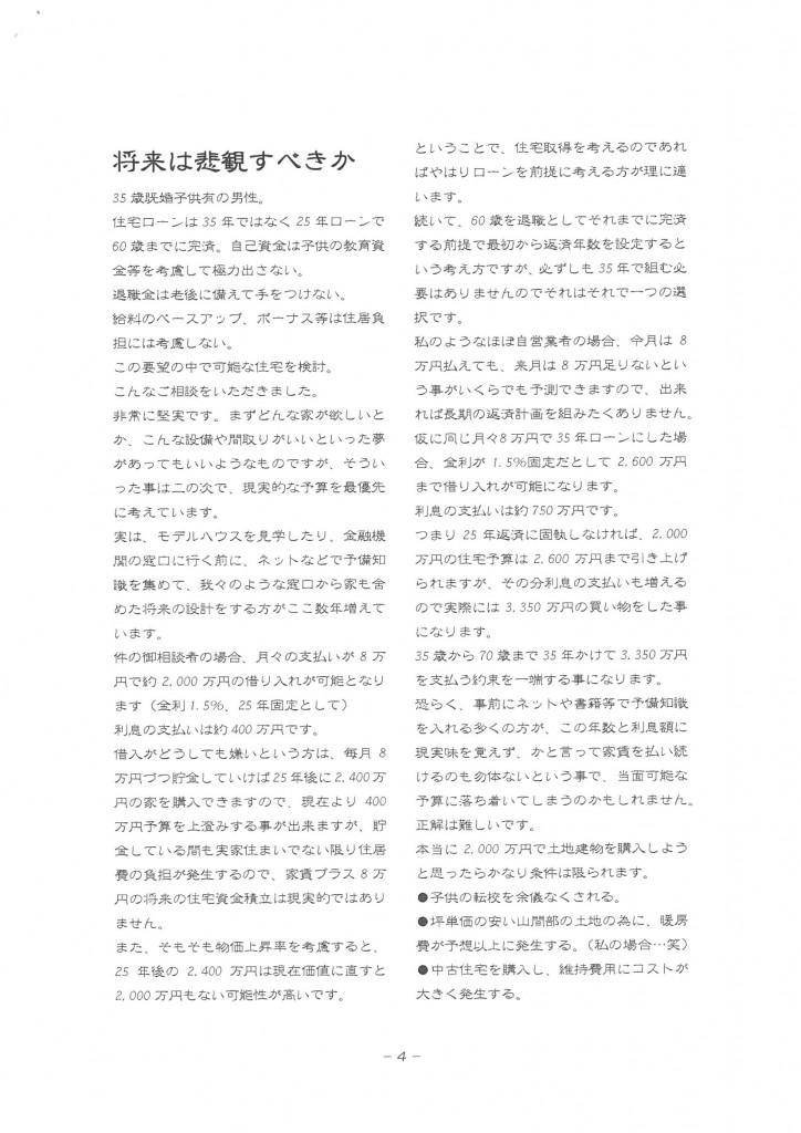 ツヅオ通信6月 (5)