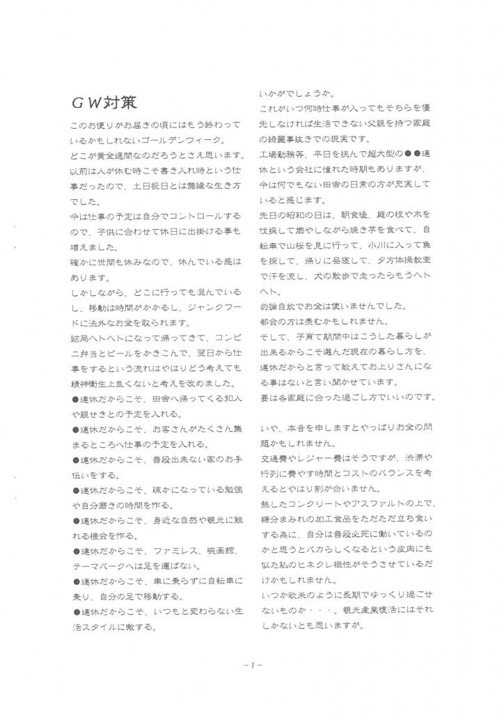 ツヅオ通信5月号 (3)