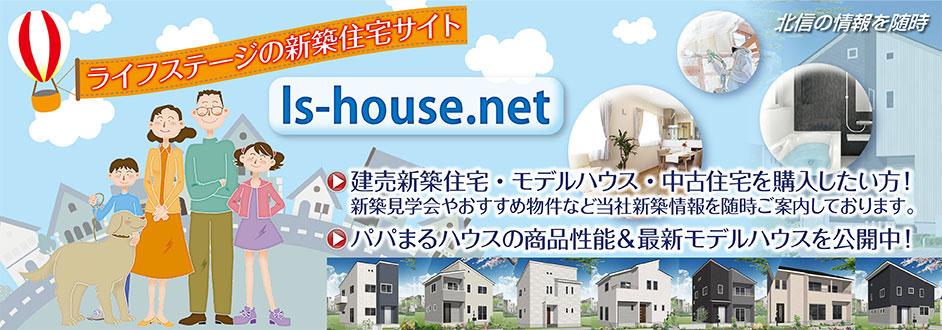ライフステージの新築住宅サイト