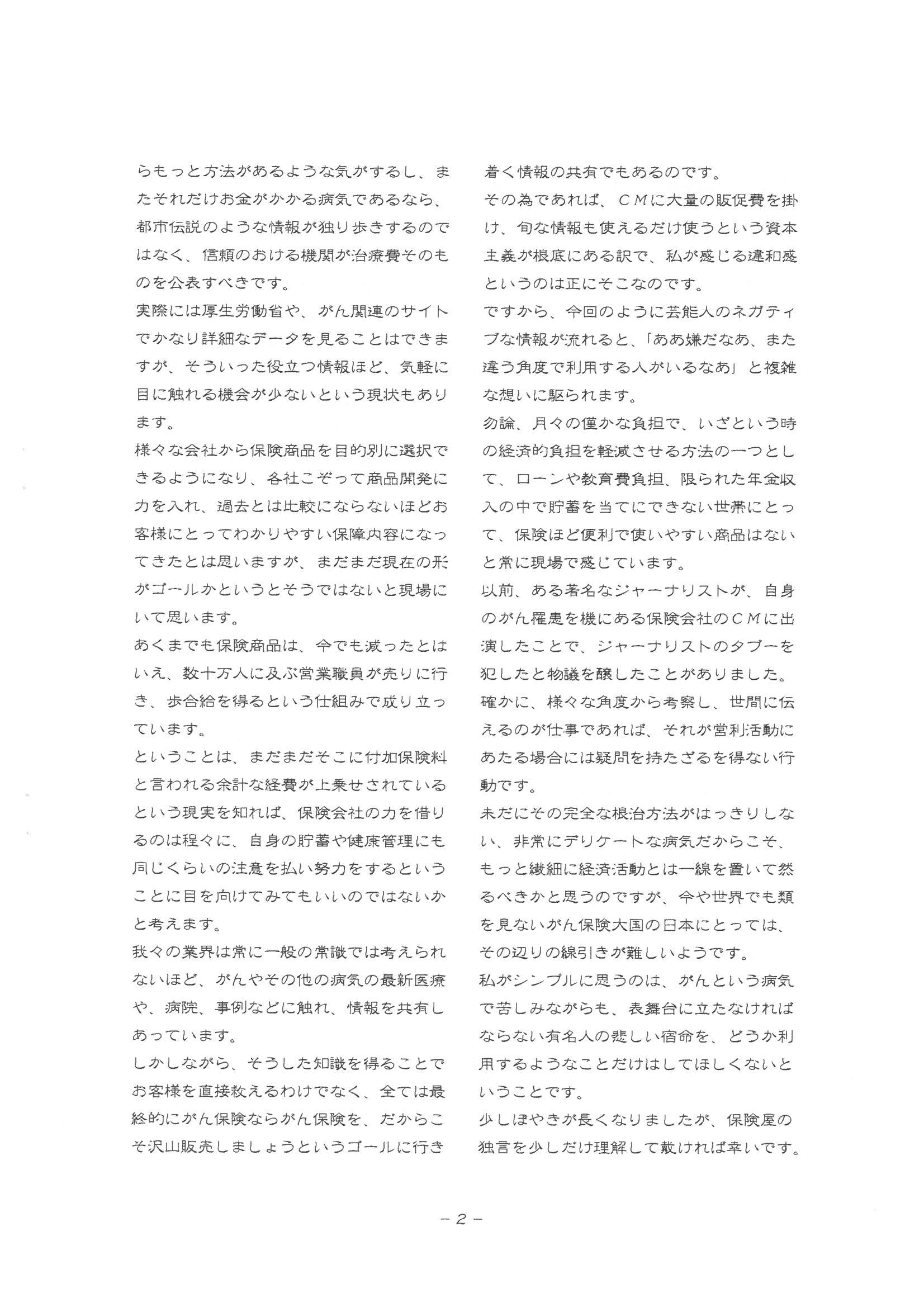 ツヅオ通信10月号 (3)