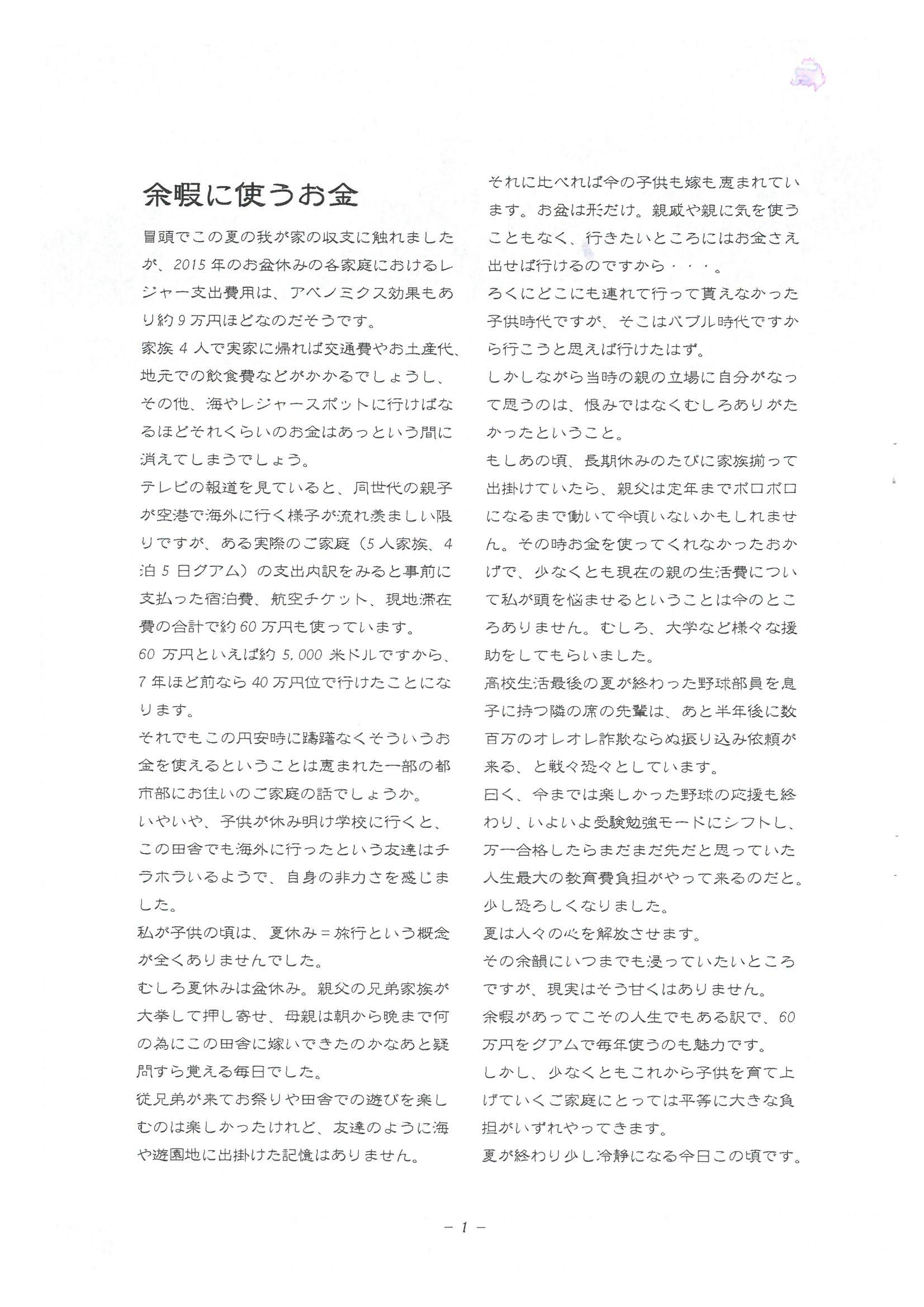ツヅオ通信9月号 (2)