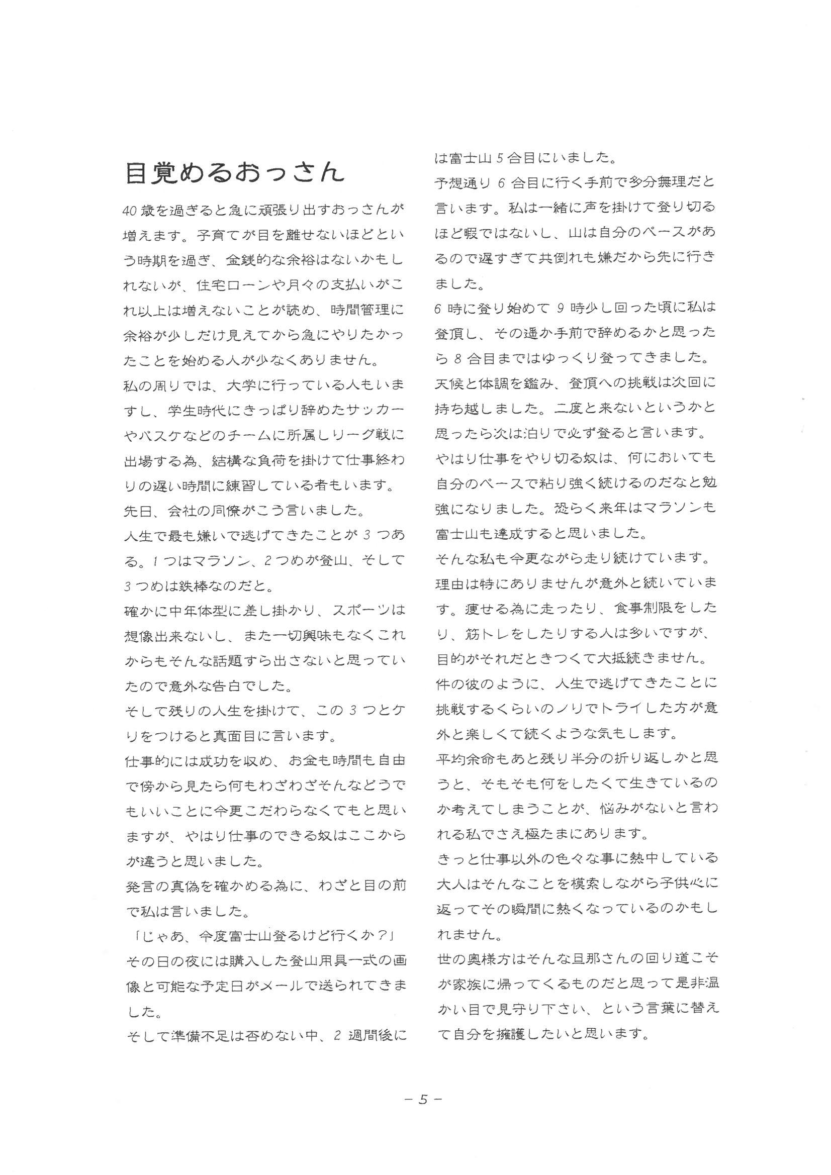 ツヅオ通信9月号 (6)
