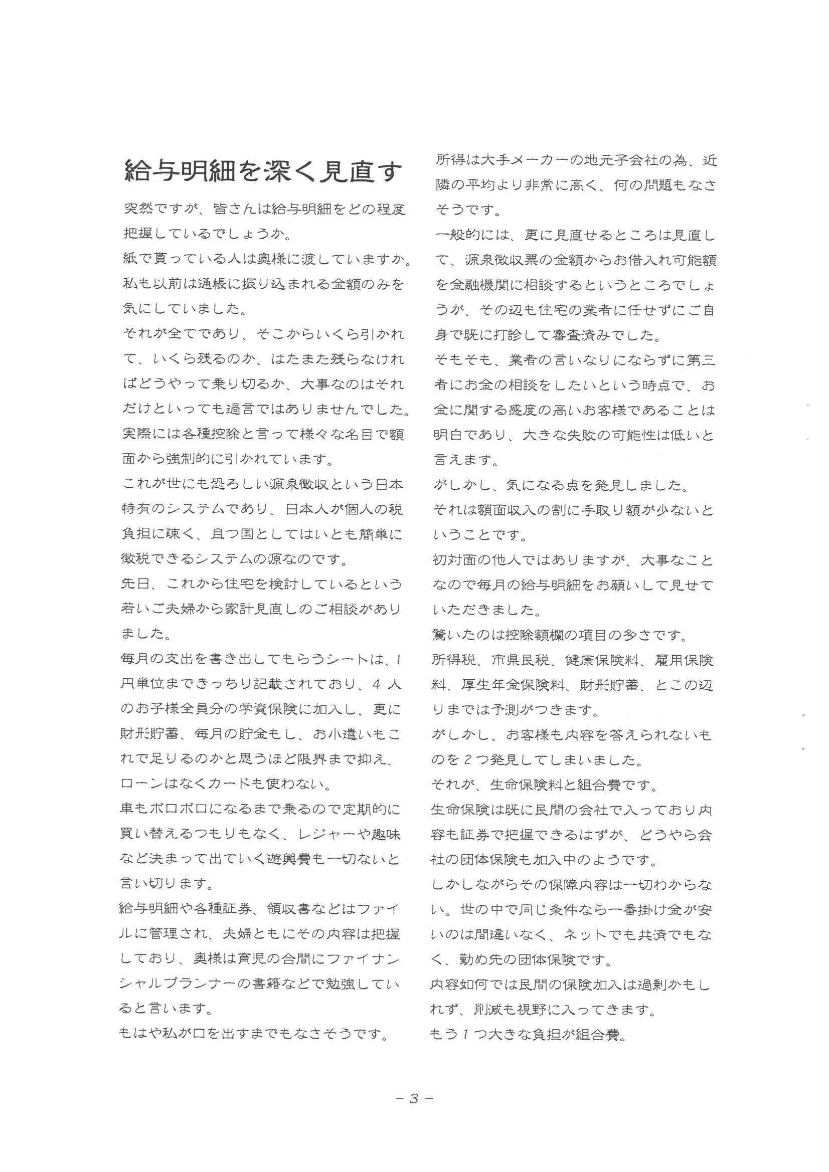 ツヅオ通信10月号 (4)