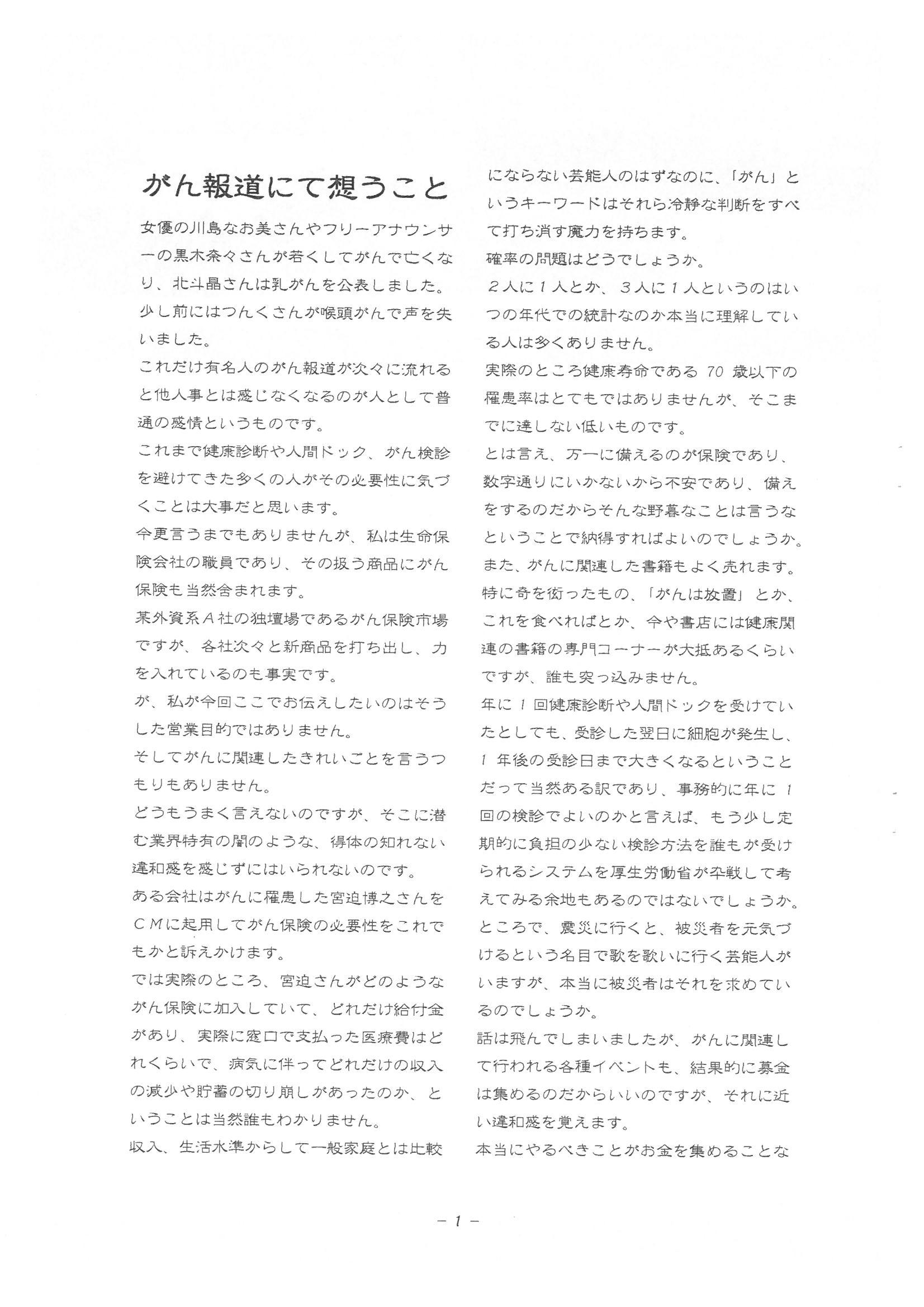 ツヅオ通信10月号 (2)