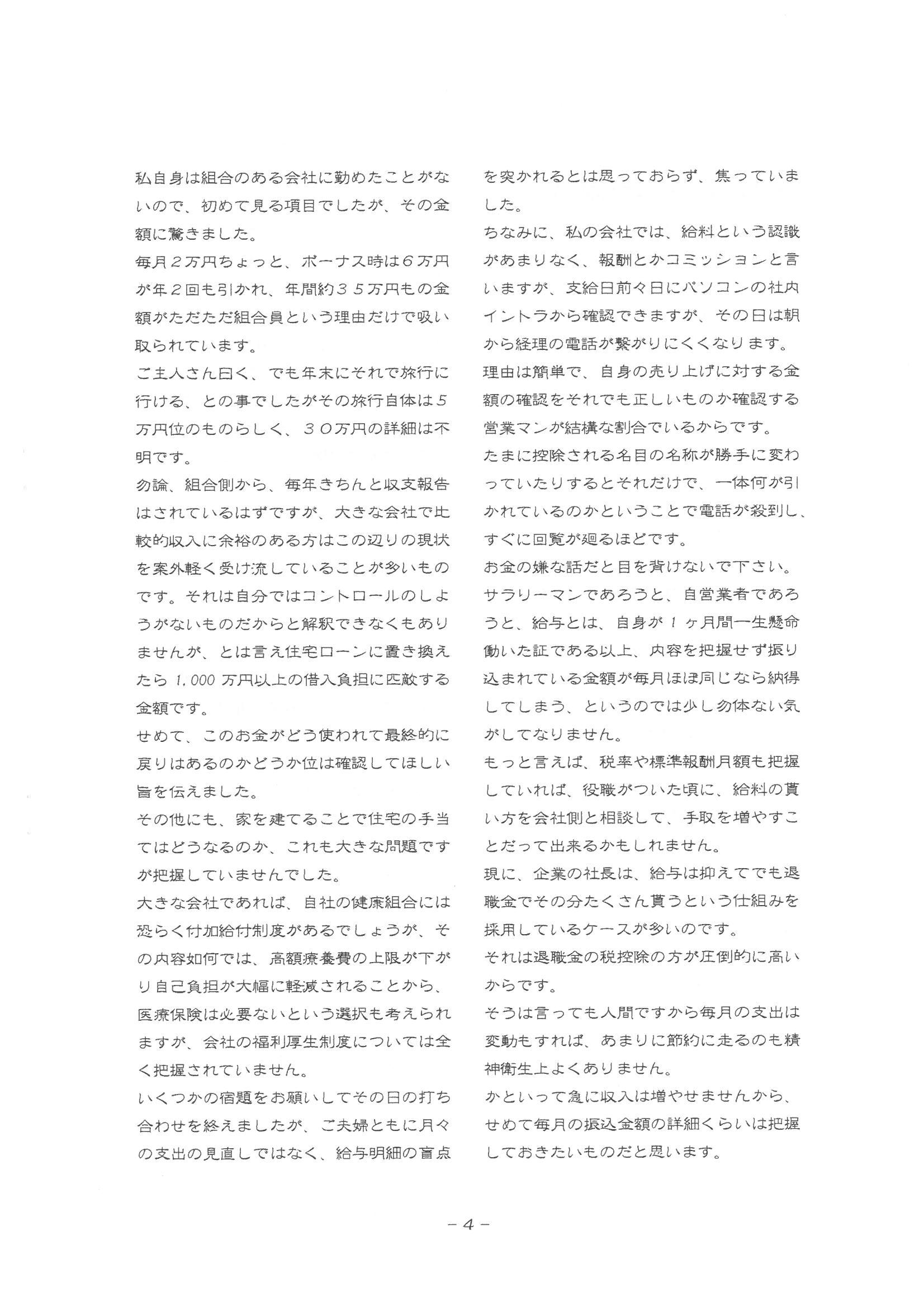 ツヅオ通信10月号 (5)
