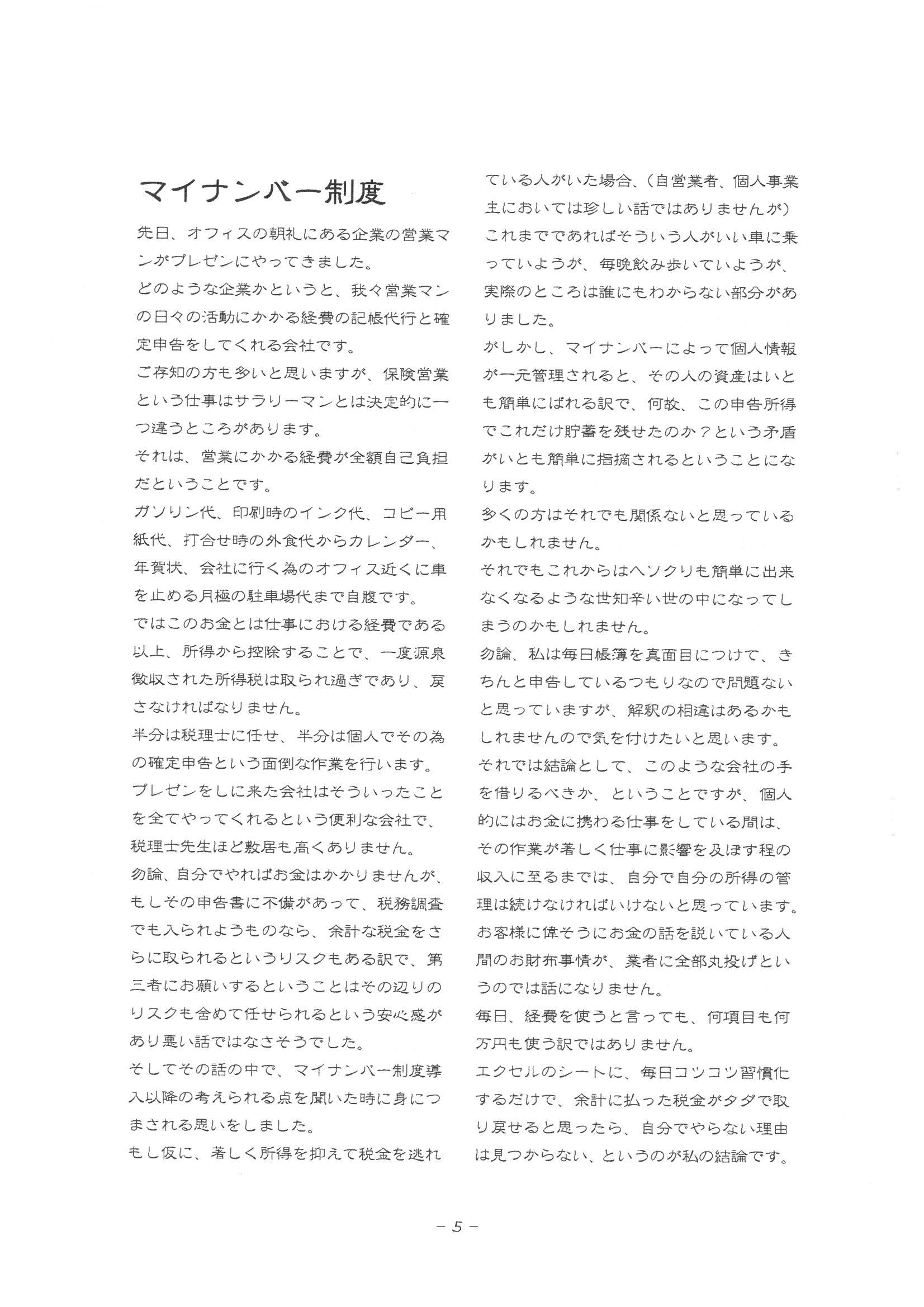 ツヅオ通信10月号 (6)