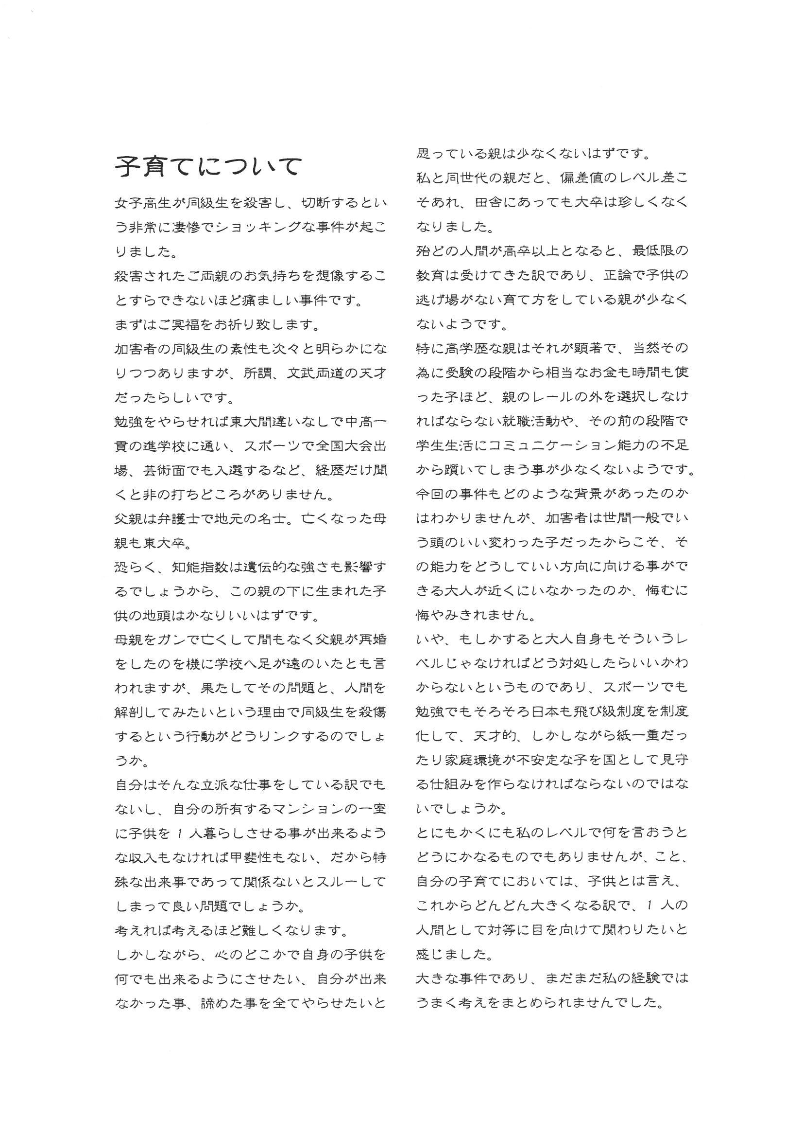 ツヅオ通信8月号 (3)