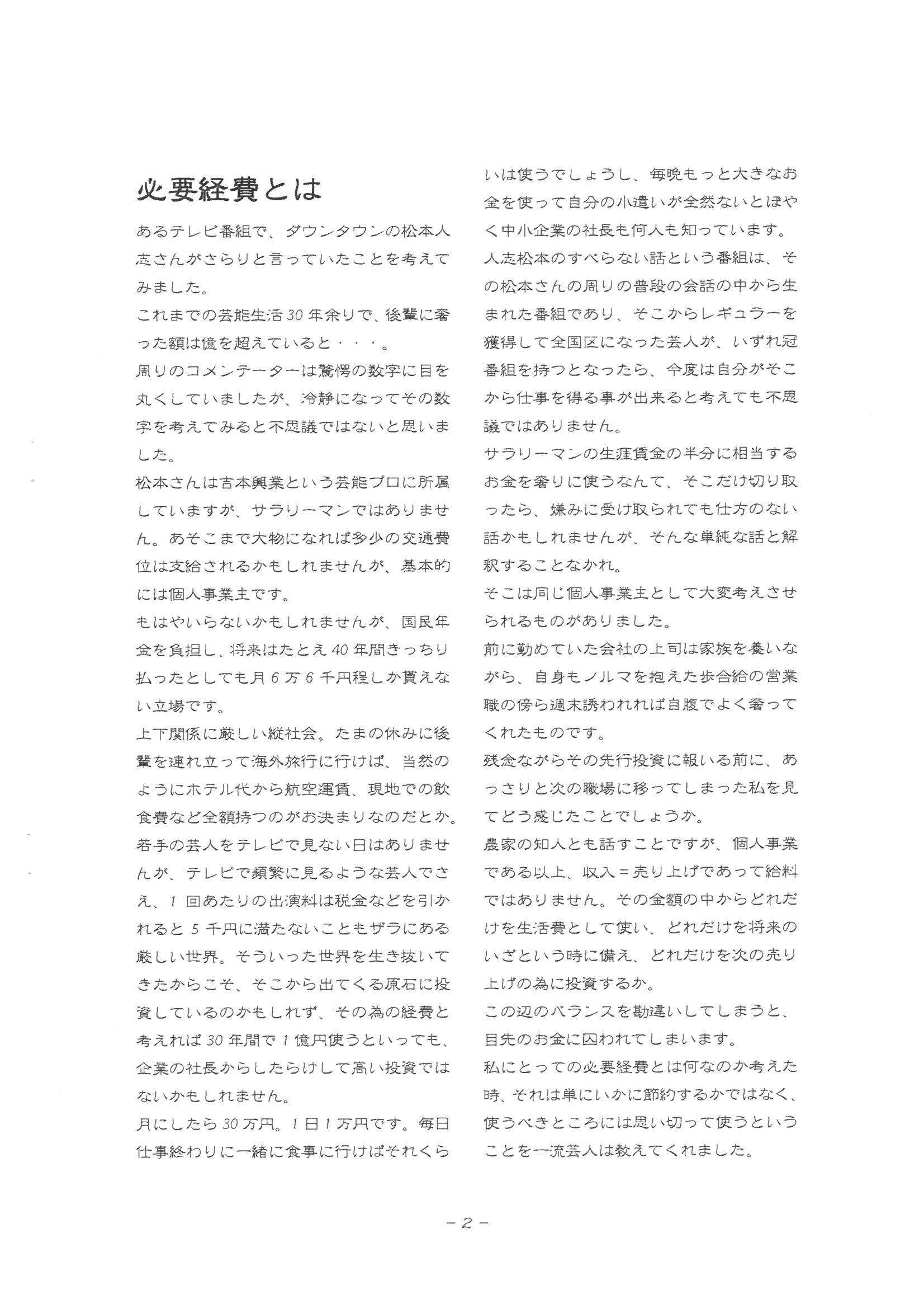ツヅオ通信9月号 (3)