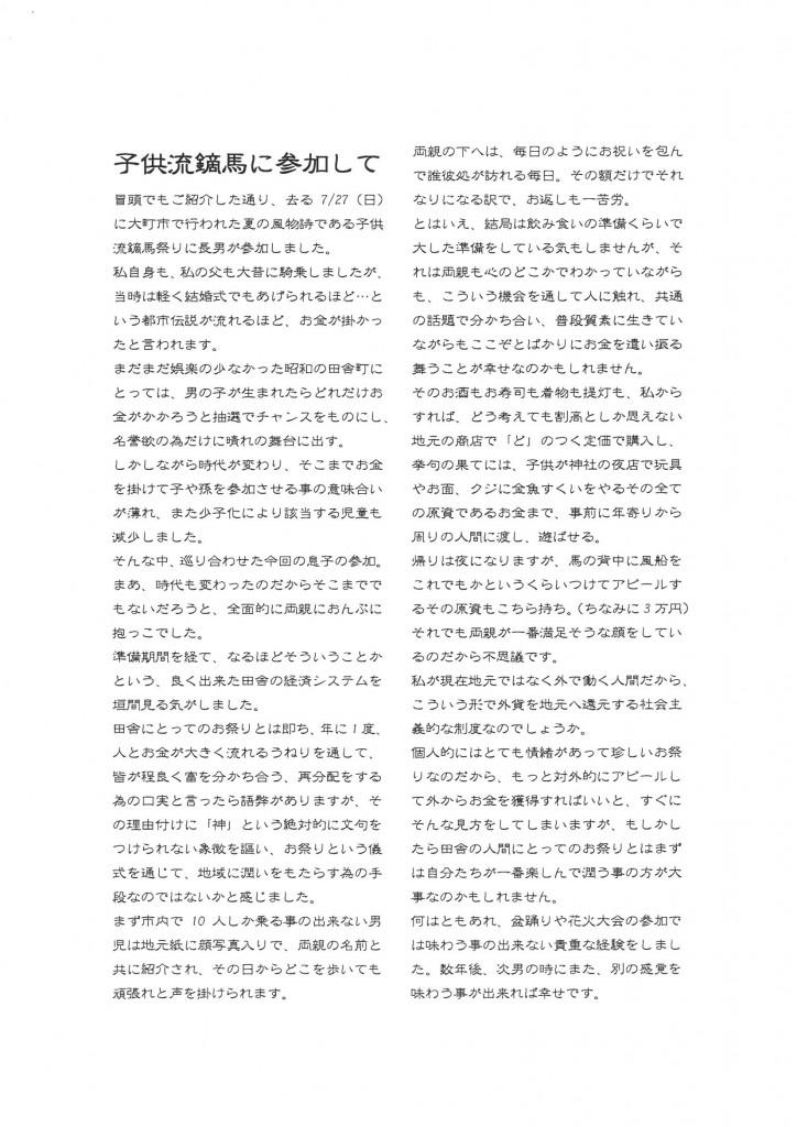 ツヅオ通信8月号 (2)