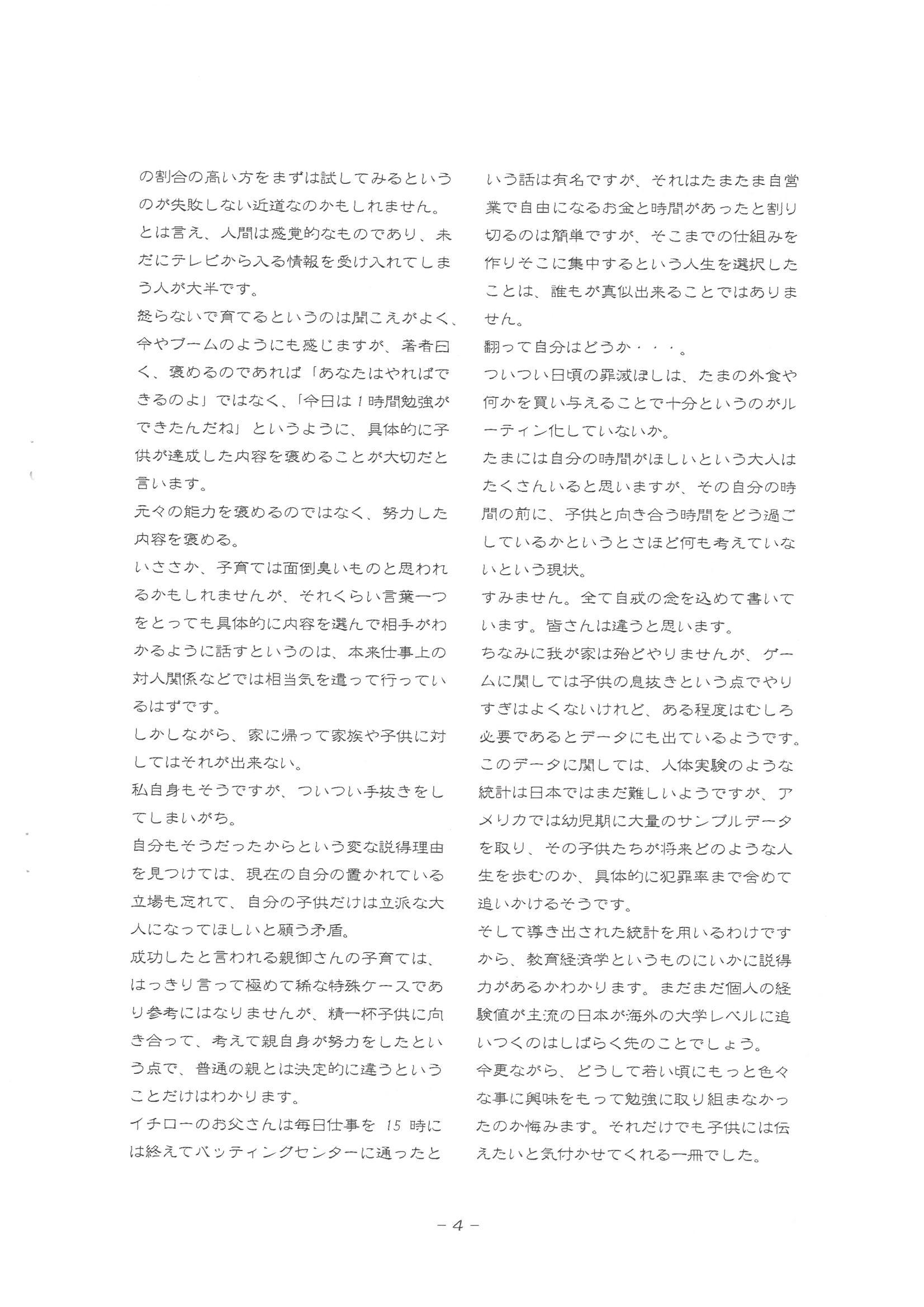 ツヅオ通信9月号 (5)