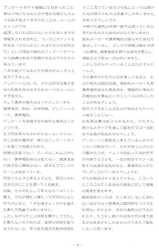 ツヅオ通信12月号(4)