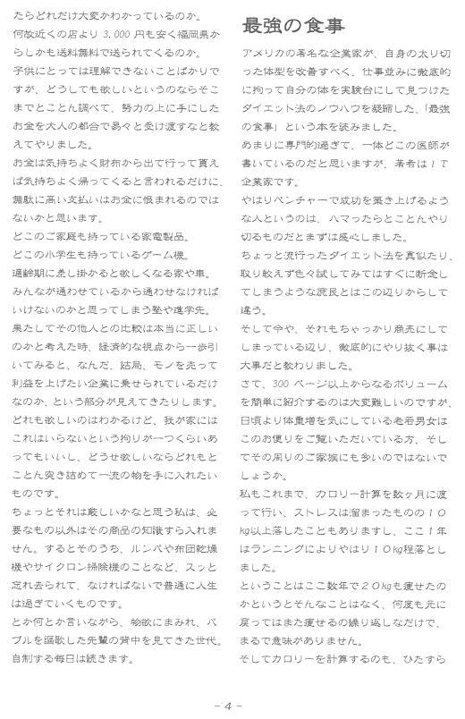 ツヅオ通信11月号(4)