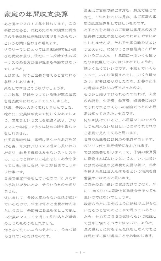 ツヅオ通信12月号(1)