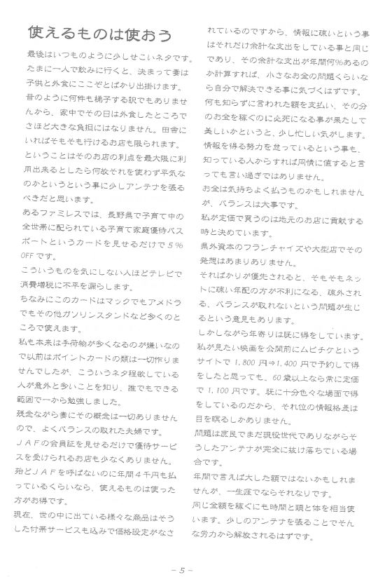 ツヅオ通信12月号(5)