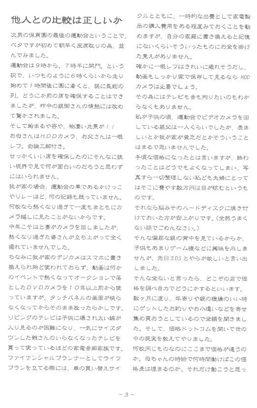 ツヅオ通信11月号(3)