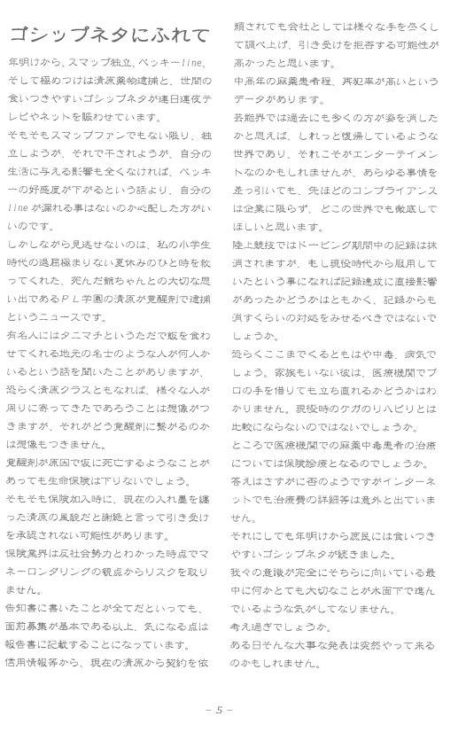 ツヅオ通信2月号(6)
