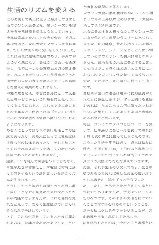 ツヅオ通信11月号(1)