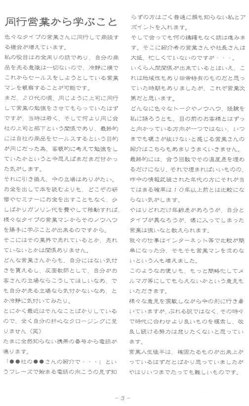 ツヅオ通信12月号(3)