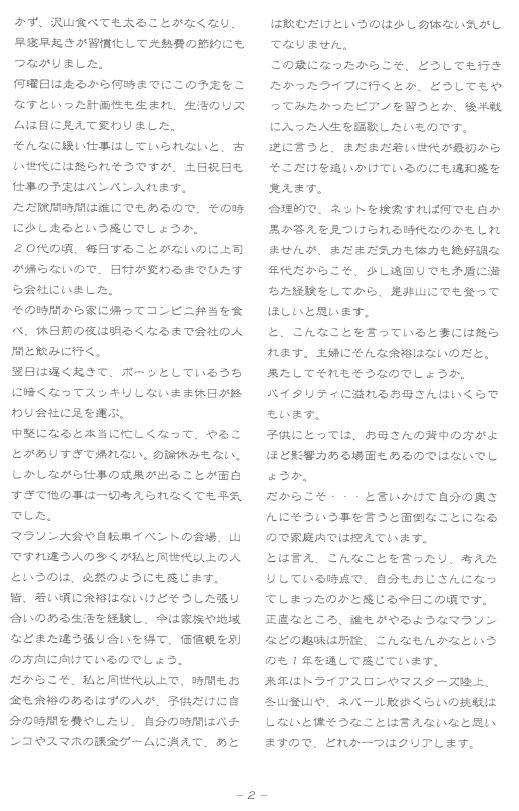 ツヅオ通信11月号(2)