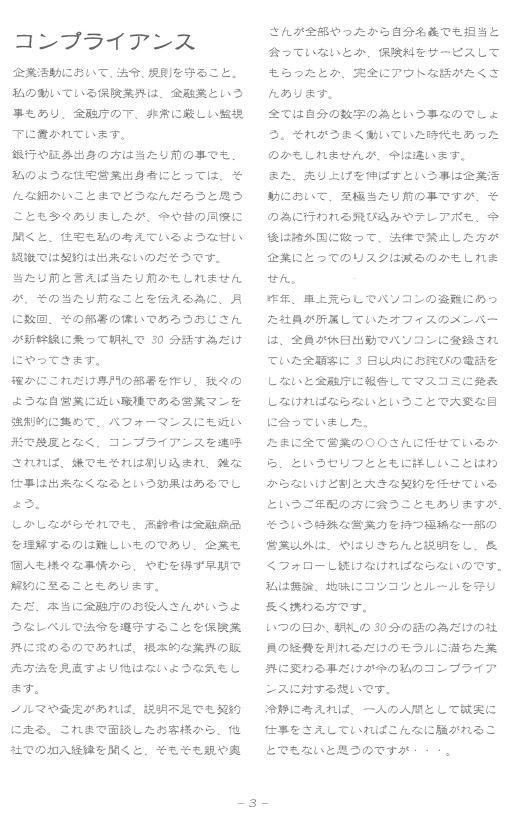 ツヅオ通信2月号(4)