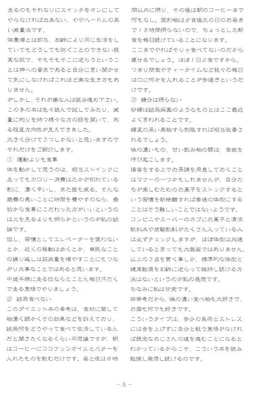 ツヅオ通信11月号(5)