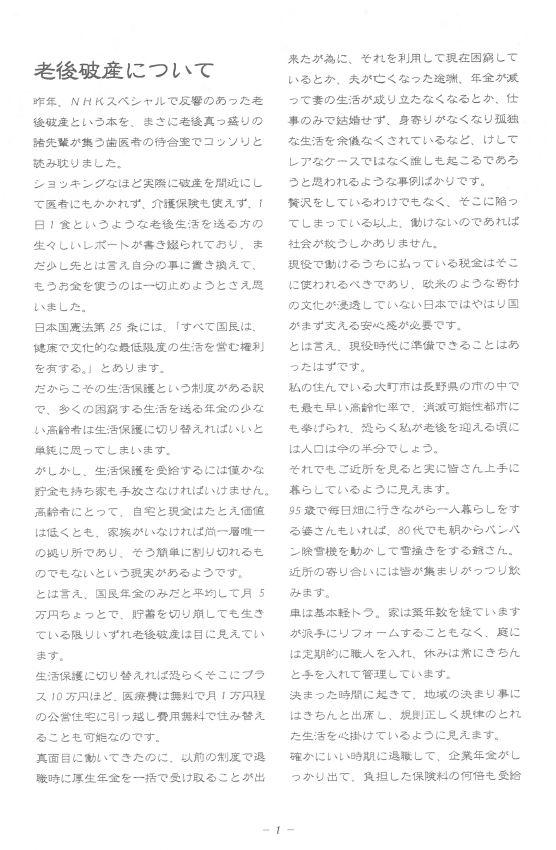 ツヅオ通信2月号(2)