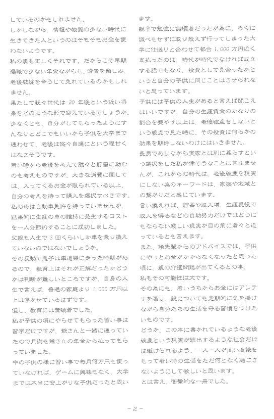 ツヅオ通信2月号(3)