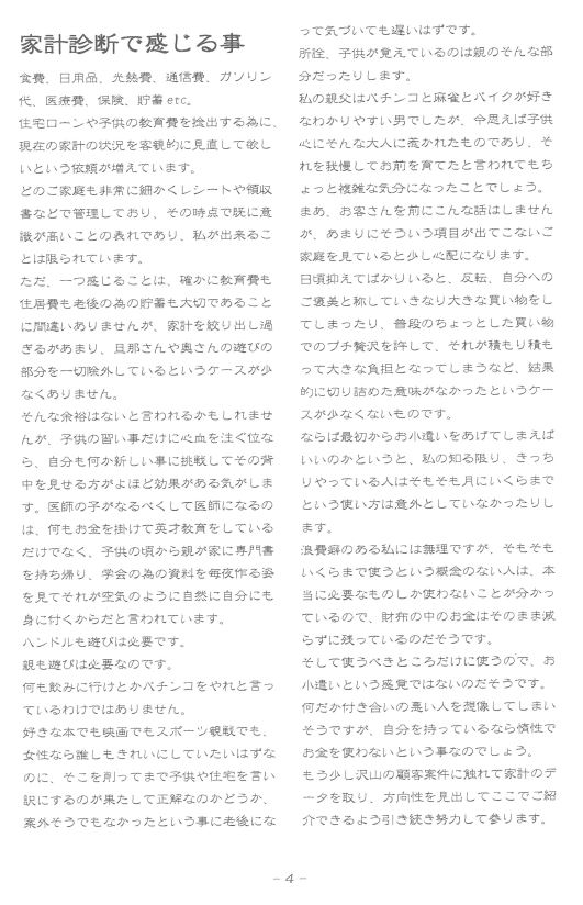 ツヅオ通信2月号(5)