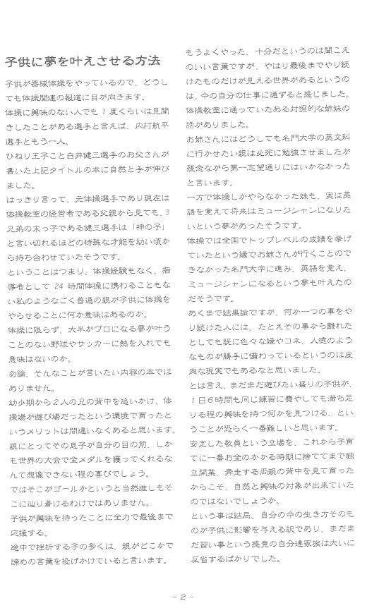 ツヅオ通信12月号(2)