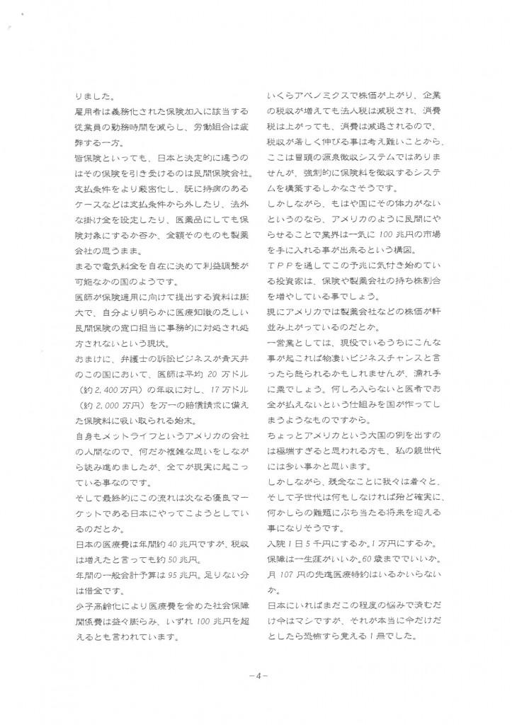 ツヅオ通信 (5)