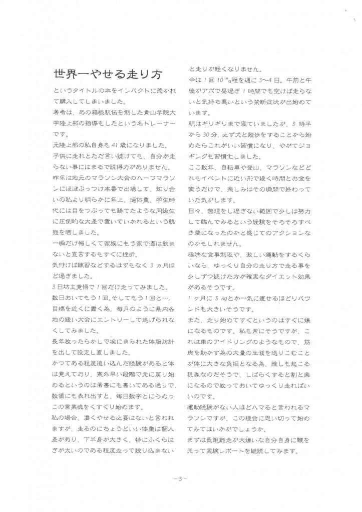ツヅオ通信 (6)