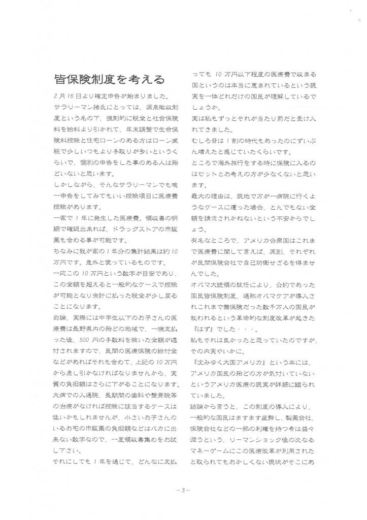 ツヅオ通信 (4)