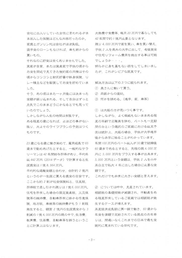 ツヅオ通信4月号3