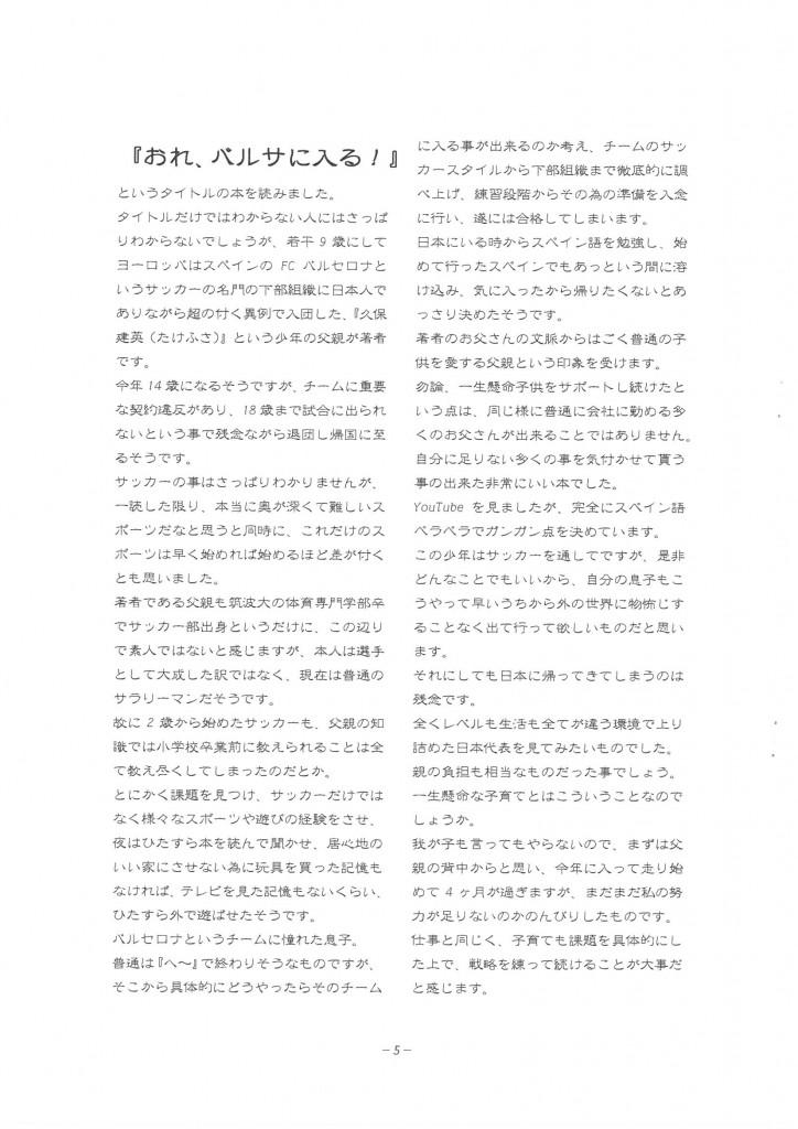 ツヅオ通信4月号5