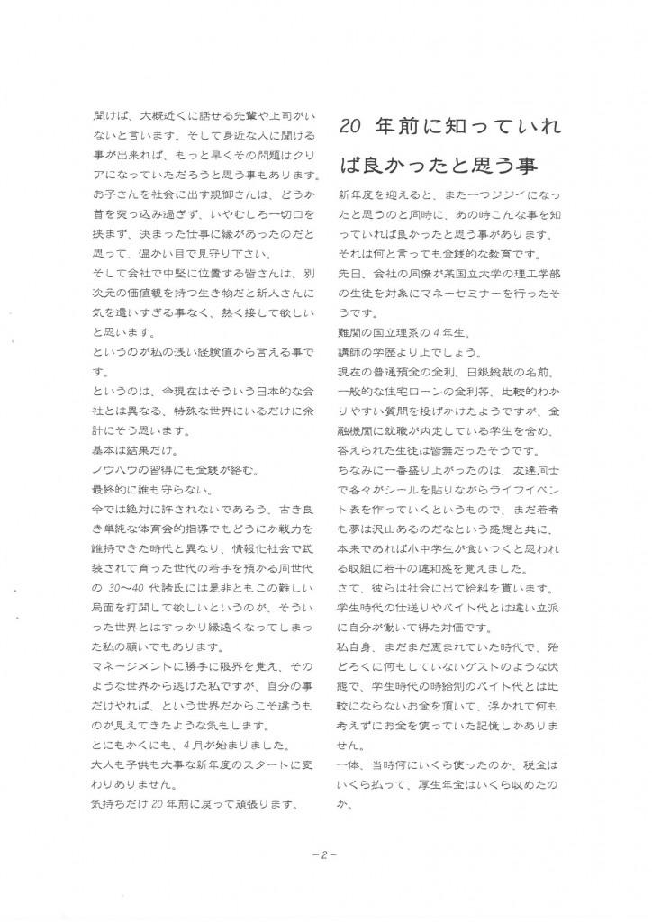 ツヅオ通信4月号2