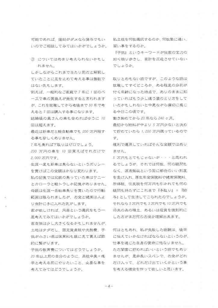 ツヅオ通信4月号4