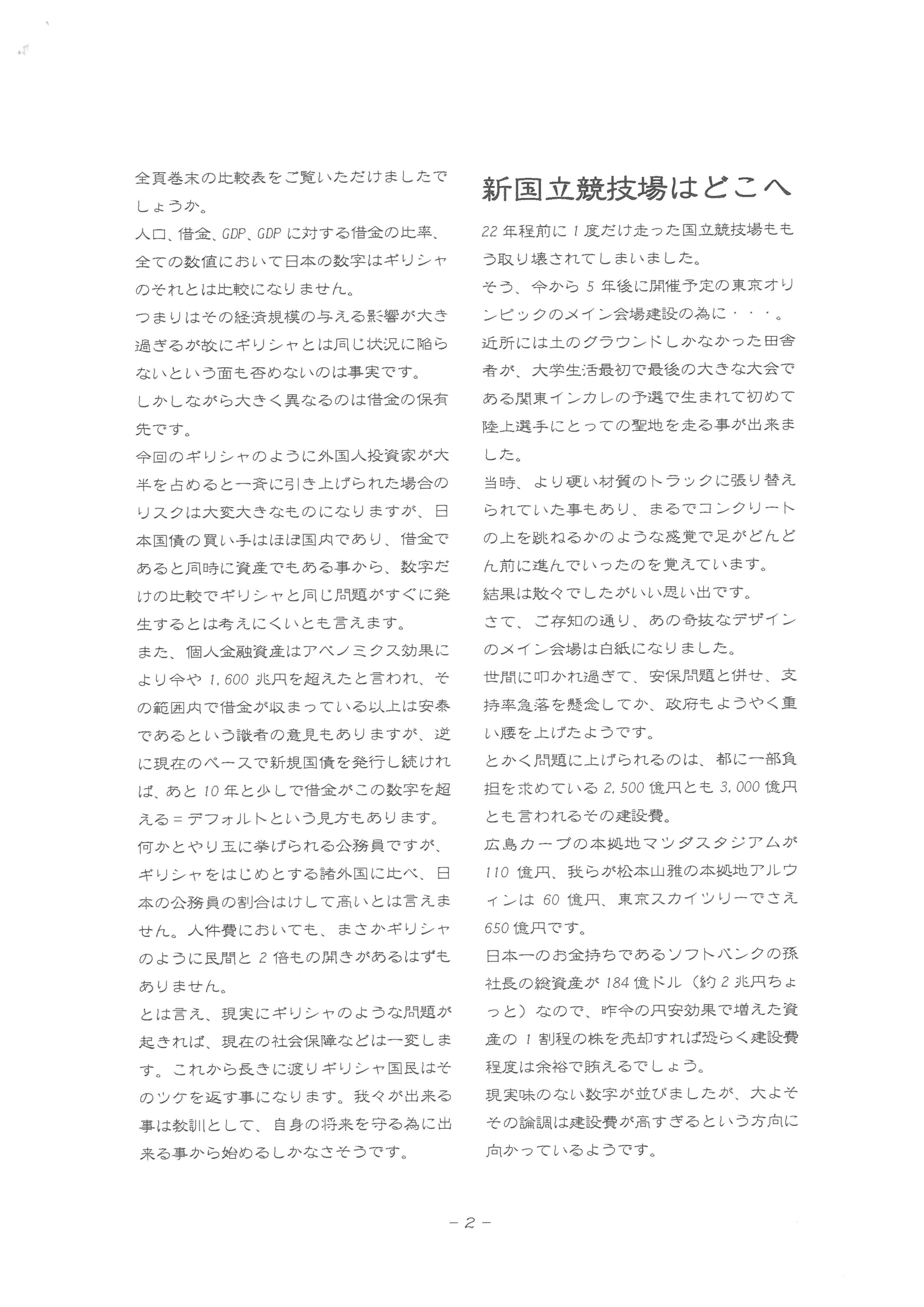 ツヅオ通信8月 (3)